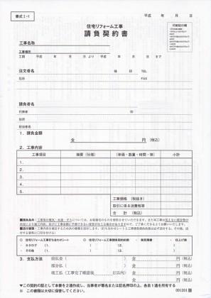 住宅リフォーム工事請負契約書/契約書サンプル(7)