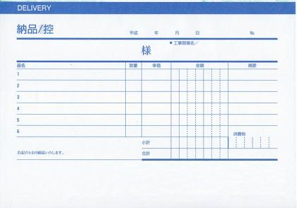 納品書サンプル(1)