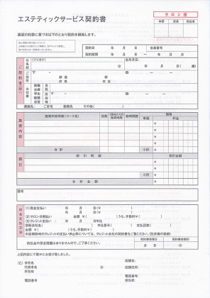 エステティックサービス契約書/契約書サンプル(6)