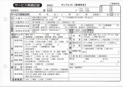サービス実績記録/介護記録サンプル(5)