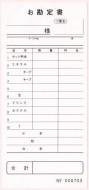 お勘定書/お会計票サンプル(1)