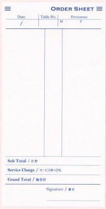 オーダー表/お会計票サンプル(2)