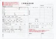 工事請負契約書/契約書サンプル(2)