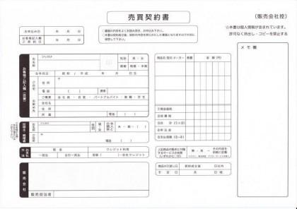 売買契約書/契約書サンプル(4)
