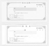 領収証サンプル(1)