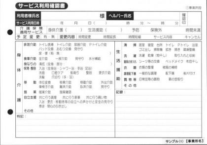 サービス利用確認書・介護記録サンプル(1)