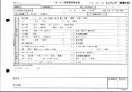 サービス確認書兼報告書/介護記録サンプル(7)