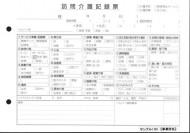 訪問介護記録票/介護記録サンプル(10)
