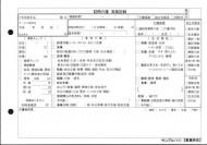 訪問介護 実施記録/介護記録サンプル(11)