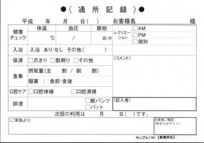 通所記録/介護記録サンプル(14)