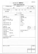 訪問介護実施報告書/介護記録サンプル(16)
