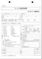 サービス提供記録票/介護記録サンプル(17)