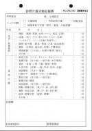 訪問介護活動記録票/介護記録サンプル(18)
