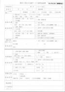 障がい者自立支援サービス提供記録簿/介護記録サンプル(25)