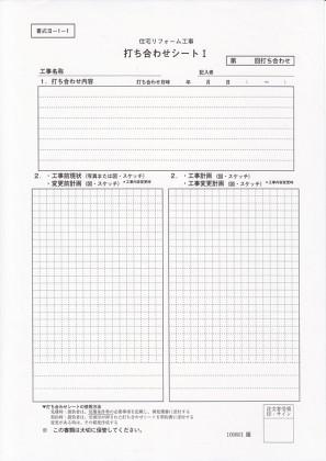 住宅リフォーム工事 打ち合わせシート(1)