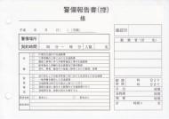 警備報告書(3)