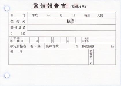 警備報告書4/報告書サンプル(9)