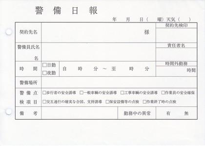 警備日報(1)