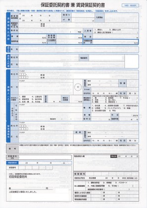 賃貸保証契約書/契約書サンプル(9)