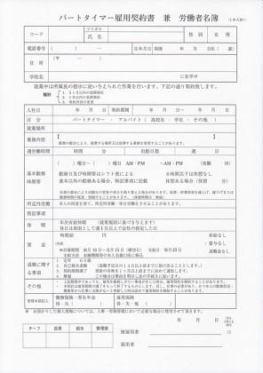 雇用契約書/契約書サンプル(10)