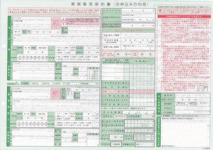 割賦販売契約書/契約書サンプル(11)