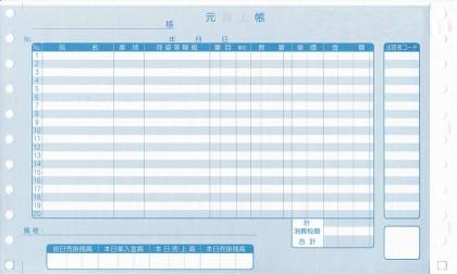 元帳サンプル(1)/ドットプリンタ用連続伝票