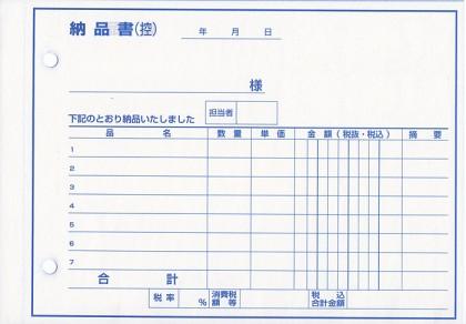 納品書サンプル202