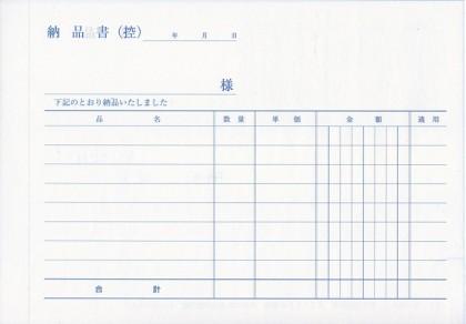 納品書サンプル206