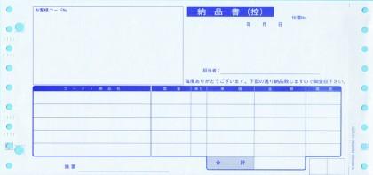 納品書サンプル(2)/ドットプリンタ用連続伝票