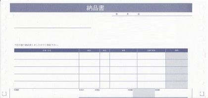 連続伝票サンプル(3)/納品書3