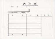 送り状サンプル(1)
