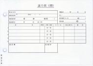 送り状サンプル(2)