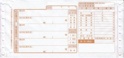 送り状サンプル(5)/ドットプリンタ用伝票