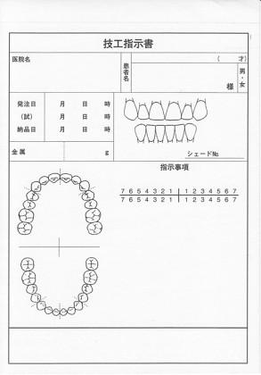 歯科技工指示書サンプル(5)