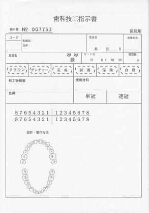歯科技工指示書サンプル(6)