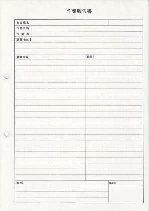 作業報告書2/報告書サンプル(2)