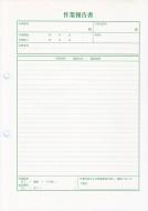作業報告書3/報告書サンプル(3)