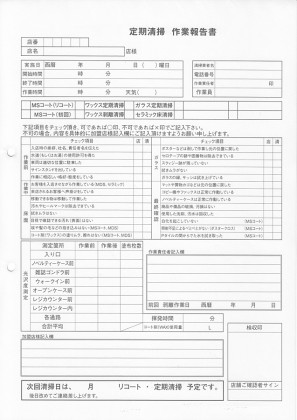 定期清掃作業報告書/報告書サンプル(4)