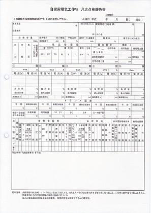 自家用電気工作物月次点検報告書/報告書サンプル(5)