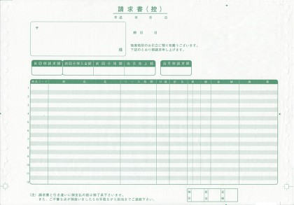 連続伝票サンプル(5)/請求書2