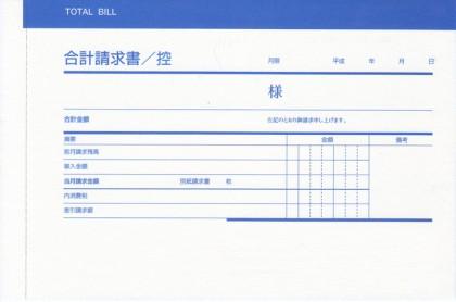 請求書サンプル(7)合計請求書