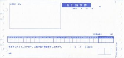連続伝票サンプル(6)/合計請求書