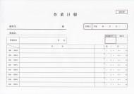 作業日報2/日報サンプル(2)