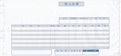 売上伝票サンプル(2)/ドットプリンタ用連続伝票
