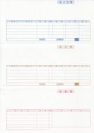 売上伝票サンプル(6)/レーザープリンタ用伝票