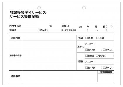 放課後等デイサービス・サービス提供記録/介護記録サンプル(41)