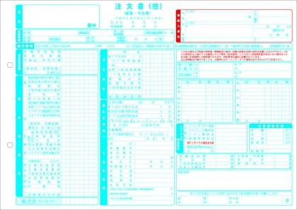 自動車注文書/契約書サンプル(14)