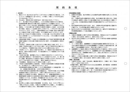 自動車注文書/契約書サンプル(14)2枚目裏