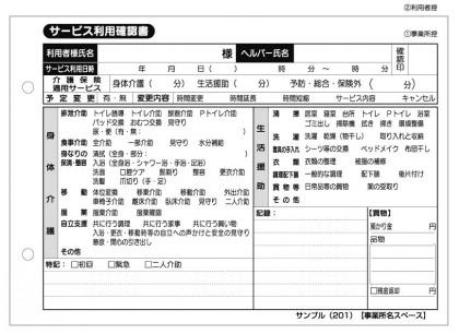 サービス利用確認書/介護記録サンプル(201)