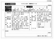 サービス実施記録/介護記録サンプル(204)